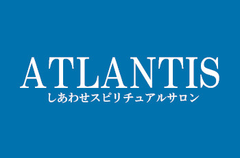 電話占い,アトランティス,ATLANTIS